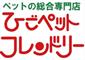 ロゴ ひごペットフレンドリー
