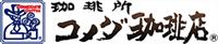ロゴ コメダ珈琲店