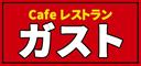 Logo ガスト