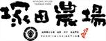 大阪府大阪市北区曽根崎2-8-13 地下1階の塚田農場店舗の情報と営業時間