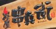 ロゴ 串兵衛
