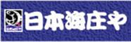 ロゴ 日本海庄や