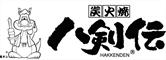 ロゴ 八剣伝
