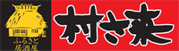Logo 村さ来