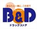 ロゴ B&Dドラッグストア
