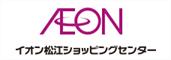 ロゴ イオン松江ショッピングセンター