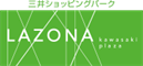 ロゴ ラゾーナ川崎プラザ