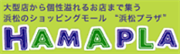 ロゴ 浜松プラザ