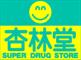 静岡県榛原郡吉田町神戸656の杏林堂店舗の情報と営業時間