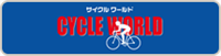 サイクルワールド