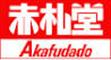 ロゴ 赤札堂