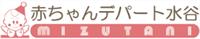 ロゴ 赤ちゃんデパート水谷