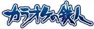 ロゴ カラオケの鉄人