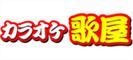ロゴ カラオケ歌屋