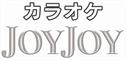 ロゴ カラオケJOYJOY