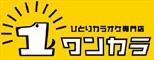 ロゴ ワンカラ