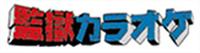 ロゴ 監獄カラオケ