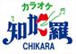 ロゴ カラオケ知加羅