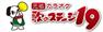 元祖カラオケ 歌のステージ19