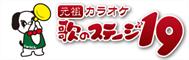 ロゴ 元祖カラオケ 歌のステージ19