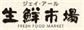 JR生鮮市場のカタログ
