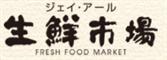 JR生鮮市場