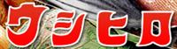 ロゴ ウシヒロ