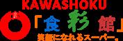 ロゴ 「食彩館」KAWASHOKU